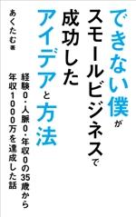 kawa_tokoさんの電子書籍の表紙デザイン (JPG・PSD / AI)への提案