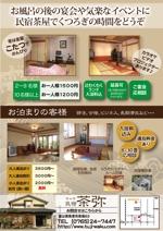 shimouraさんの銭湯・民宿のチラシ(元になるaiデータ有)への提案