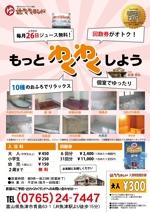 rosemary_yukiさんの銭湯・民宿のチラシ(元になるaiデータ有)への提案