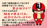 Miyaginoさんの特攻服アパレルブランドのステッカー制作への提案