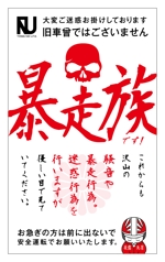 t_shimoさんの特攻服アパレルブランドのステッカー制作への提案