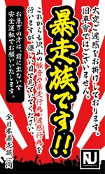 takumikudou0103さんの特攻服アパレルブランドのステッカー制作への提案