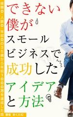 hinatafukaさんの電子書籍の表紙デザイン (JPG・PSD / AI)への提案