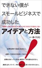 cozouさんの電子書籍の表紙デザイン (JPG・PSD / AI)への提案