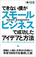 enpitsudoさんの電子書籍の表紙デザイン (JPG・PSD / AI)への提案