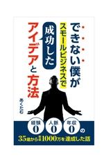 hayakenさんの電子書籍の表紙デザイン (JPG・PSD / AI)への提案