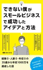 sakon55さんの電子書籍の表紙デザイン (JPG・PSD / AI)への提案