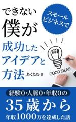 ultimasystemさんの電子書籍の表紙デザイン (JPG・PSD / AI)への提案