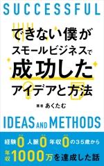 MHMHさんの電子書籍の表紙デザイン (JPG・PSD / AI)への提案