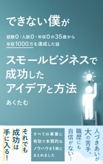 appletea91さんの電子書籍の表紙デザイン (JPG・PSD / AI)への提案