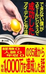 goro246さんの電子書籍の表紙デザイン (JPG・PSD / AI)への提案