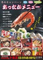 michiyo3さんの海鮮居酒屋「冬のあったかメニュー」ポスター制作依頼への提案