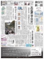 新聞広告のデザイン(全3段・モノクロ)内容:「太陽光発電所を売りませんか?」への提案