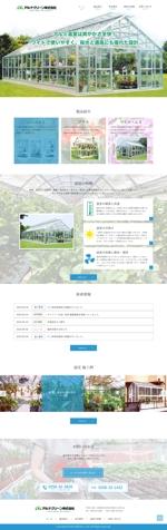 園芸用品メーカーのサイトリニューアル(ウェブデザインのみ)への提案