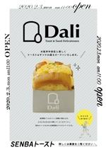 自家製生トースト&サンドのカフェ 新規オープンチラシへの提案
