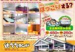 nyanko-teacherさんの銭湯・民宿のチラシ(元になるaiデータ有)への提案