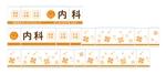 kayoko_kさんのクリニックの窓看板のデザインへの提案