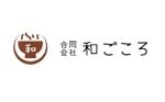 chii1618さんの合同会社 和ごころのロゴ製作への提案