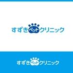 ninaiyaさんの動物病院『すずきペットクリニック』のロゴ募集への提案