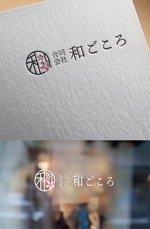 ns_worksさんの合同会社 和ごころのロゴ製作への提案