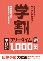 hiradeさんの【簡単】飲食店の学割フリータイム告知ポスター作成への提案