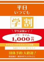 nagatayaさんの【簡単】飲食店の学割フリータイム告知ポスター作成への提案