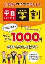 K-Stationさんの【簡単】飲食店の学割フリータイム告知ポスター作成への提案