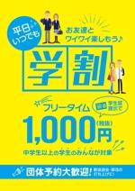 G_miuraさんの【簡単】飲食店の学割フリータイム告知ポスター作成への提案
