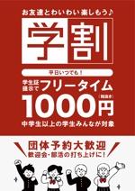 ui_123さんの【簡単】飲食店の学割フリータイム告知ポスター作成への提案