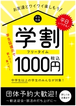 ko-heさんの【簡単】飲食店の学割フリータイム告知ポスター作成への提案