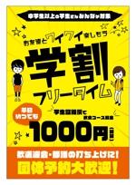 ukuleisaさんの【簡単】飲食店の学割フリータイム告知ポスター作成への提案