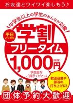 ginkohimeさんの【簡単】飲食店の学割フリータイム告知ポスター作成への提案