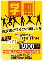 Ziji58さんの【簡単】飲食店の学割フリータイム告知ポスター作成への提案