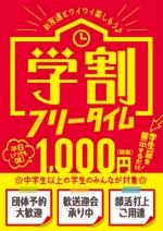 Z_MANさんの【簡単】飲食店の学割フリータイム告知ポスター作成への提案