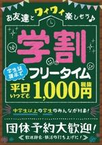 egoist19855123さんの【簡単】飲食店の学割フリータイム告知ポスター作成への提案