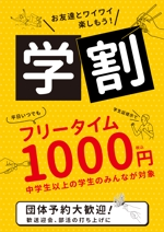nakajima-vintageさんの【簡単】飲食店の学割フリータイム告知ポスター作成への提案