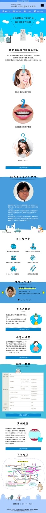 n_kawaeさんの見やすいのwebデザイン 矯正歯科レスポンシブxワードプレスへの提案