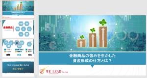 Suikokuさんのクライアントとの商談時に使用する資料作成(パワポ)の仕事への提案