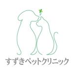 ssk3さんの動物病院『すずきペットクリニック』のロゴ募集への提案