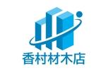 (有)香村材木店の企業ロゴ制作の依頼への提案
