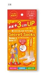 horimiyakoさんの商品パッケージデザイン依頼「シークレットソックスせのビー」への提案