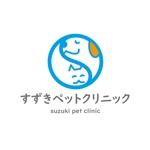 kamono84さんの動物病院『すずきペットクリニック』のロゴ募集への提案
