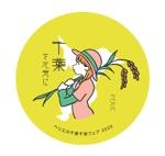 """Olsonさんの千葉県の""""食""""を元気に! 『ペリエの千産千消フェア』の応援缶バッチ「千バッチ」のデザイン募集への提案"""