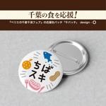 """omoidefz750さんの千葉県の""""食""""を元気に! 『ペリエの千産千消フェア』の応援缶バッチ「千バッチ」のデザイン募集への提案"""