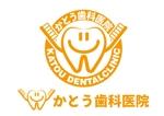 かとう歯科医院  ロゴへの提案