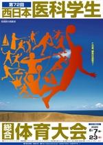 西日本医科学生の総合体育大会のポスターのデザイン作成の依頼への提案