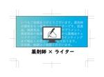 brwnaxさんのイラストレーターで「オリジナル名刺」を作ろう! ~ #はじめてのアドビ(Adobe) ~への提案