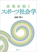 enpitsudoさんの書籍の装丁デザインへの提案