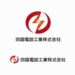 gchouさんの「四国電設工業株式会社」電気工事店のロゴ作成への提案