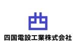 CHRONO_DESIGNさんの「四国電設工業株式会社」電気工事店のロゴ作成への提案